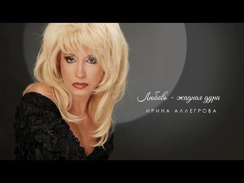 Ирина Аллегрова, Любовь - жадная дура