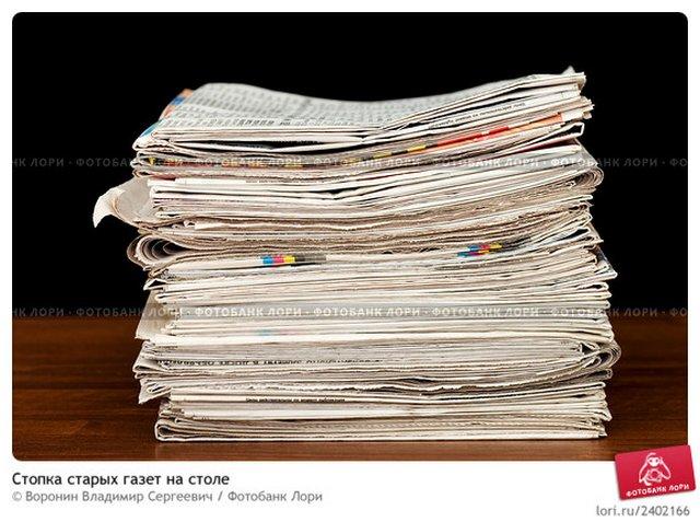 старые газеты